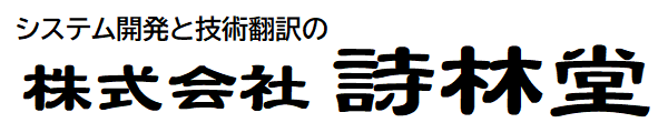 株式会社詩林堂